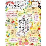 ocanemo(vol.4) あなたと家族の未来のためにいま、備えるべきこと教えます!! (晋遊舎ムック 特別LDK編集)