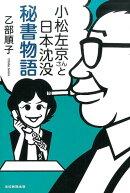 小松左京さんと日本沈没秘書物語