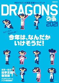 ドラゴンズぴあ(2021) (ぴあMOOK)