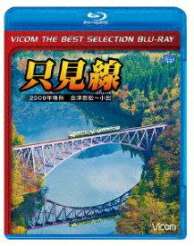 只見線 2009年晩秋 会津若松〜小出【Blu-ray】 [ (鉄道) ]