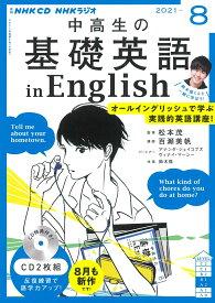 NHK CD ラジオ中高生の基礎英語 in English 2021年8月号