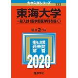 東海大学(一般入試〈医学部医学科を除く〉)(2020) (大学入試シリーズ)