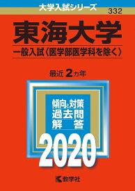東海大学(一般入試〈医学部医学科を除く〉) 2020年版;No.332 (大学入試シリーズ) [ 教学社編集部 ]