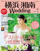 横浜・湘南Wedding No.27