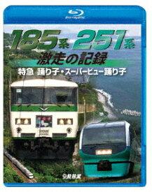 185系・251系 激走の記録 特急踊り子・スーパービュー踊り子【Blu-ray】 [ (鉄道) ]