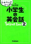 しゃべって覚える小学生の英会話Talking Time(2)