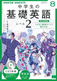 NHK CD ラジオ中学生の基礎英語 レベル2 2021年8月号