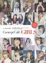 別冊 IDOL FILE Concept Caf′e GIRLS