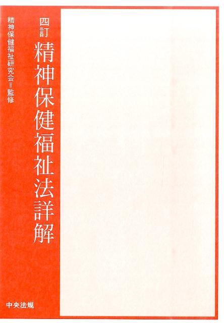 四訂 精神保健福祉法詳解 [ 精神保健福祉研究会 ]