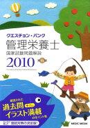 クエスチョン・バンク管理栄養士国家試験問題解説(2010)第6版