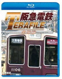 阪急電鉄テラファイル1 宝塚線【Blu-ray】 [ (鉄道) ]