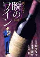 新ソムリエ瞬のワイン(1)