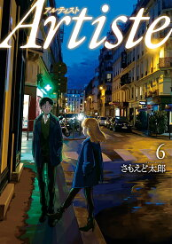 Artiste 6 (バンチコミックス) [ さもえど 太郎 ]