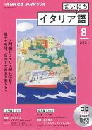NHK CD ラジオ まいにちイタリア語 2021年8月号