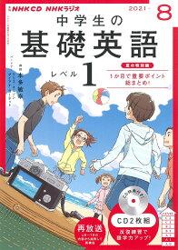 NHK CD ラジオ中学生の基礎英語 レベル1 2021年8月号