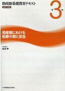 助産師基礎教育テキスト(2021年版 第3巻)