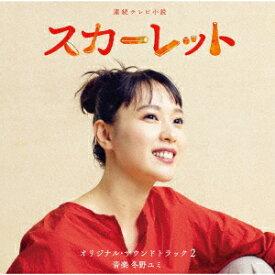連続テレビ小説 スカーレット オリジナル・サウンドトラック2 [ 冬野ユミ ]