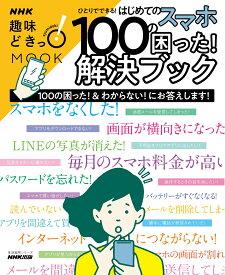ひとりでできる! はじめてのスマホ 100の困った!解決ブック (生活実用シリーズ) [ NHK出版 ]