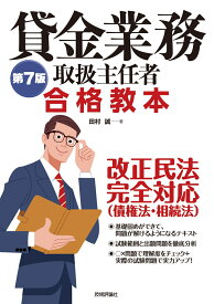 第7版 貸金業務取扱主任者 合格教本 [ 田村 誠 ]