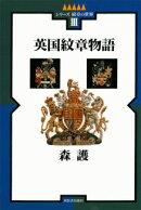 英国紋章物語