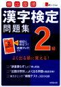頻出度順漢字検定問題集2級 [ 成美堂出版株式会社 ]