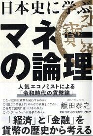 日本史に学ぶマネーの論理 [ 飯田 泰之 ]