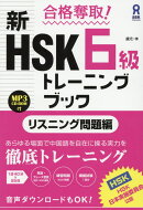 合格奪取! 新HSK6級 トレーニングブック [リスニング問題編]