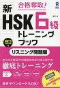 合格奪取! 新HSK6級 トレーニングブック [リスニング問題編] [ 盧尤 ]