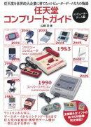 任天堂コンプリートガイド -コンピューターゲーム編ー