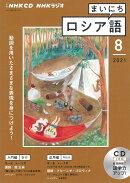 NHK CD ラジオ まいにちロシア語 2021年8月号
