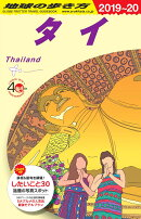 D17 地球の歩き方 タイ 2019〜2020