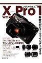 フジフイルムX-Pro 1 WORLD 新時代のビューファインダーカメラ (日本カメラmook)