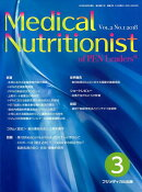 Medical Nutritionist OF PEN LEADERS(Vol.2 No.1 2018)