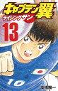 キャプテン翼 ライジングサン 13 (ジャンプコミックス) [ 高橋 陽一 ]