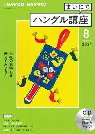 NHK CD ラジオ まいにちハングル講座 2021年8月号