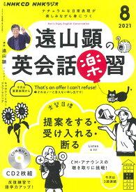 NHK CD ラジオ 遠山顕の英会話楽習 2021年8月号