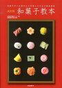 和菓子教本 和菓子作りの基本から手順とワザまで徹底解説 [ 日本菓子教育センター ]