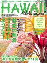 アロハエクスプレスno.149 特集:ハワイの雑貨・インテリア特集 (M-ON! Deluxe)