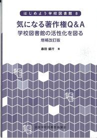 気になる著作権Q&A 増補改訂版 (はじめよう学校図書館) [ 森田 盛行 ]
