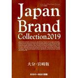 Japan Brand Collection大分・宮崎版(2019) (メディアパルムック)