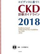 エビデンスに基づくCKD診療ガイドライン(2018)