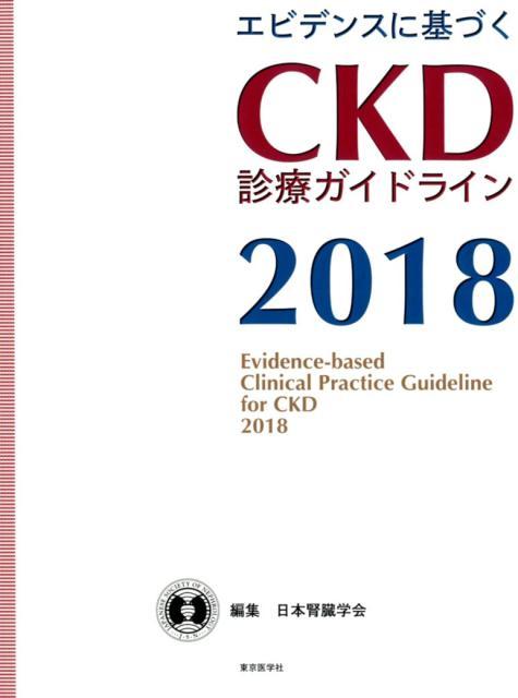 エビデンスに基づくCKD診療ガイドライン(2018) [ 日本腎臓学会 ]