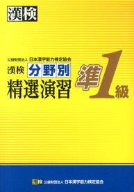 漢検分野別精選演習準1級 [ 日本漢字能力検定協会 ]