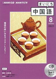 NHK CD ラジオ まいにち中国語 2021年8月号