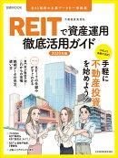 REITで資産運用 徹底活用ガイド2020年版