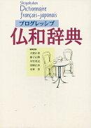 【バーゲン本】プログレッシブ仏和辞典