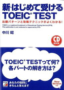 【バーゲン本】新・はじめて受けるTOEIC TEST CD BOOK