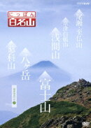 NHK DVD::にっぽん百名山 関東周辺の山2
