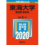 東海大学(医学部〈医学科〉)(2020) (大学入試シリーズ)