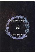 最遊記BOXセット(弐)